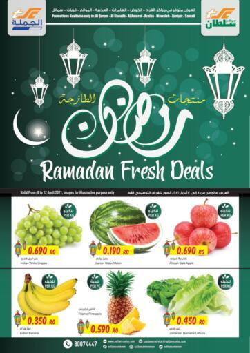 Oman - Sohar Sultan Center  offers in D4D Online. Ramadan Fresh Deals. . Till 12th April