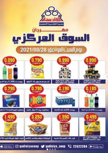 Kuwait Qadisiyah Cooperative Society offers in D4D Online. Central Market Festival. . Only On 28th August