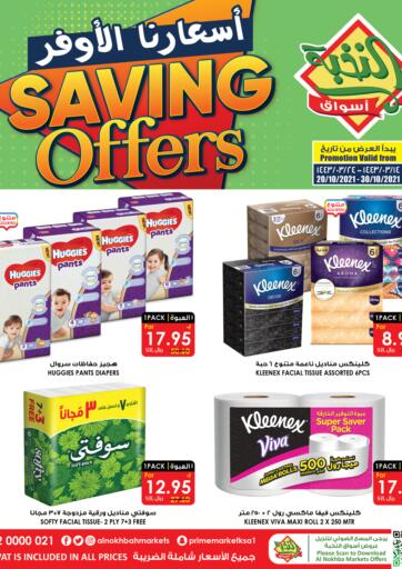 KSA, Saudi Arabia, Saudi - Najran Prime Supermarket offers in D4D Online. Saving Offers. . Till 30th October