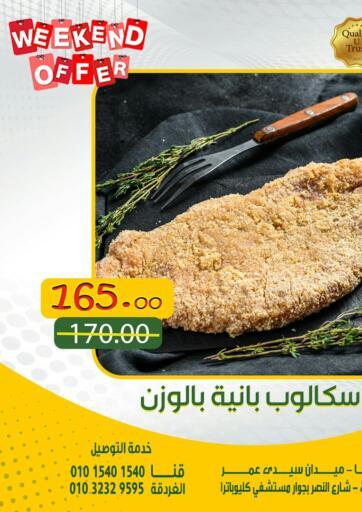 Egypt - Cairo Al Habib Market offers in D4D Online. Weekend Offers. . Till 23rd September