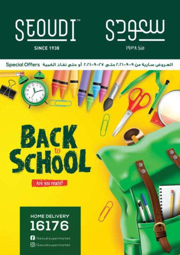 Egypt - Cairo Seoudi Supermarket offers in D4D Online. Back to School. Back to School  Offers Available At Seoudi Supermarket. Offer Valid Till 27th September. Hurry Up!!!. Till 27th September