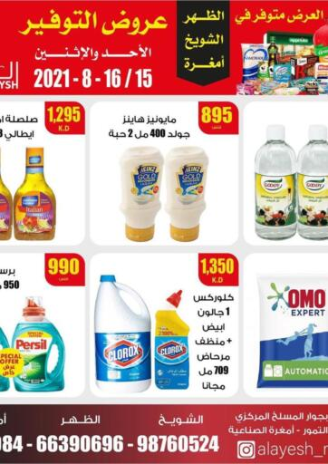 Kuwait Al Ayesh Market offers in D4D Online. Saving Offer. . Till 16th August