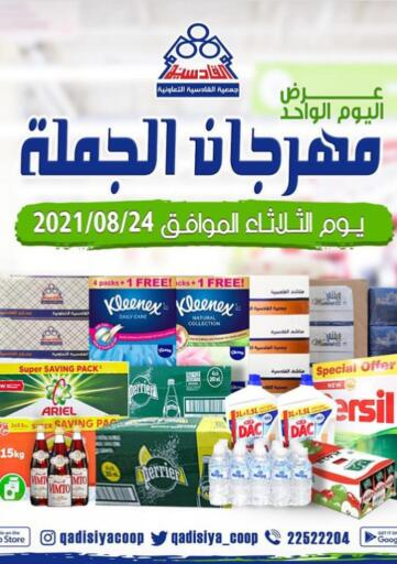 Kuwait Qadisiyah Cooperative Society offers in D4D Online. Wholesale Festival. . Only On 24th August