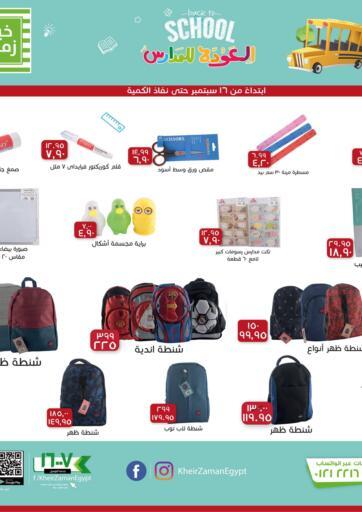 Egypt - Cairo Kheir Zaman  offers in D4D Online. Back To School. . Until Stock Last