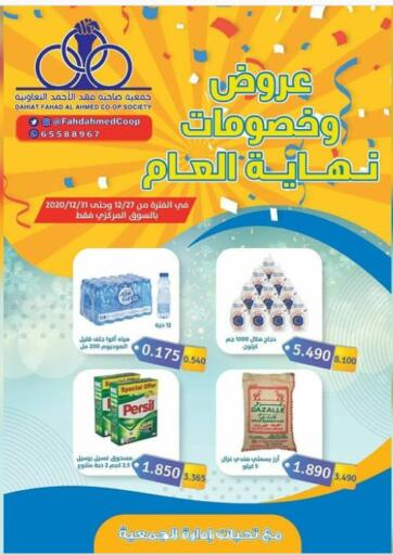Kuwait Fahd Al Ahmad Cooperative Society offers in D4D Online. End Of The Year Offer. . Till 31st December