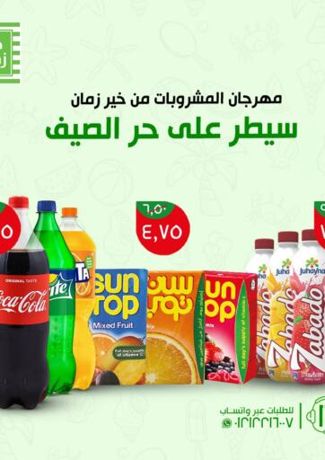 Egypt - Cairo Kheir Zaman  offers in D4D Online. Special Offer. Special Offer Available At Kheir Zaman .Offer Valid Until Stock Lasts. Hurry Up!!. Until Stock Lasts