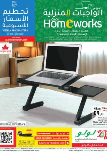 KSA, Saudi Arabia, Saudi - Al Hasa LULU Hypermarket  offers in D4D Online. Homeworks. Now you can get your daily products from your favorite brands during the 'Home Works' at LULU Hypermarket Stores. This offer is only valid Till 13th March 2021.. Till 13th March