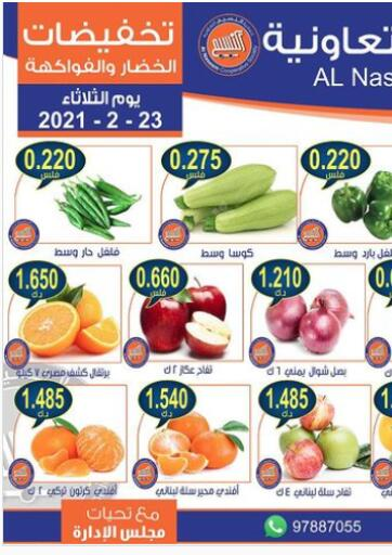 Kuwait Al Naseem Cooperative Society offers in D4D Online. One Day Offer. . Only On 23rd February