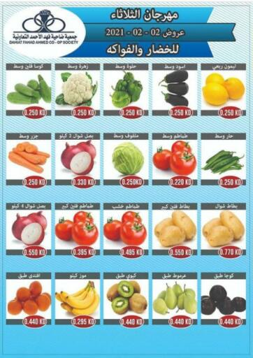Kuwait Fahd Al Ahmad Cooperative Society offers in D4D Online. One Day Offer. . Only On 2nd February
