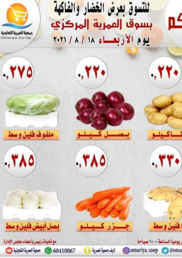 Kuwait Omariya Co-operative Society offers in D4D Online. Special Offers. . Only On 18th August