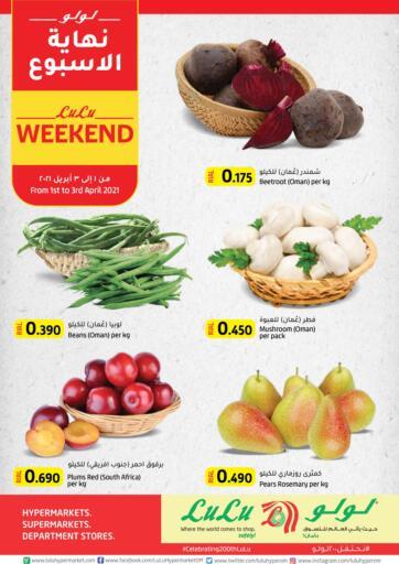 Oman - Salalah Lulu Hypermarket  offers in D4D Online. Weekend Offers. . Till 3rd April