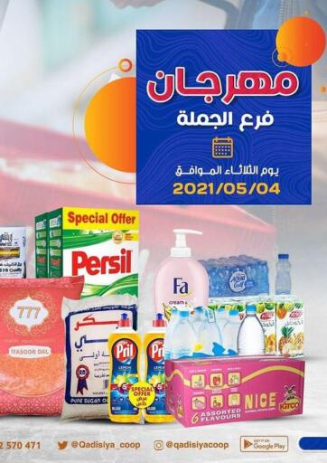 Kuwait Qadisiyah Cooperative Society offers in D4D Online. Best Offers. . Till 4th May