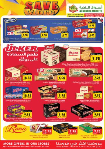 KSA, Saudi Arabia, Saudi - Bishah Prime Supermarket offers in D4D Online. Save More. Now you can get your daily products from your favorite brands during the Save More' at Prime Supermarket Stores. This offer is only valid Till 25th August 2021.. Till 25th August