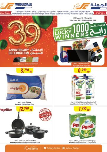 Kuwait Sultan Center offers in D4D Online. 39th Anniversary Celebration. . Till 22nd December