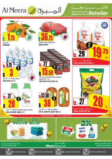 Qatar - Al Shamal Al Meera offers in D4D Online. Weekly Offers. . Till 20th January