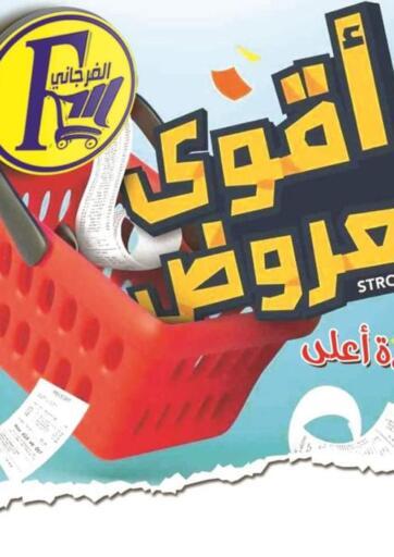 Egypt - Cairo El Fergany Hyper Market   offers in D4D Online. Hot Deals. . Till 25th September