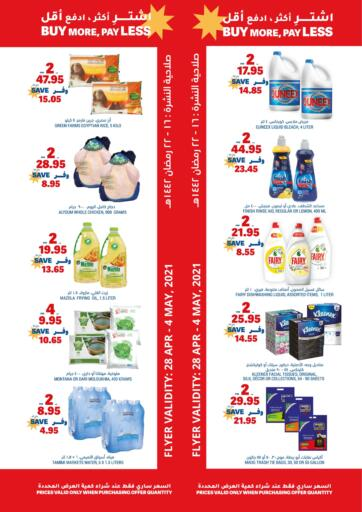 KSA, Saudi Arabia, Saudi - Jubail Tamimi Market offers in D4D Online. Buy More, Pay Less. Now you can get your products from your favorite brands during the 'Buy More, Pay Less' at Tamimi Market Stores. This offer is only valid Till 4th May 2021.. Till 4th May