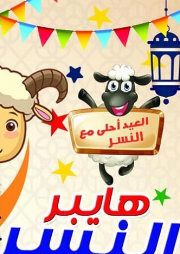 Egypt - Cairo Hyper Eagle offers in D4D Online. Eid Al Adha Mubarak. . Till 28th July