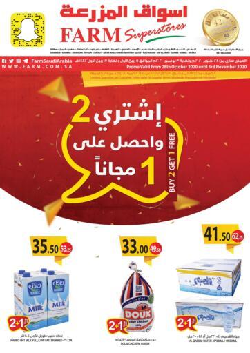 KSA, Saudi Arabia, Saudi - Al Khobar Farm Superstores offers in D4D Online. Buy 2 Get 1 Free. Get your favorite groceries and other products During 'Buy 2 Get 1 Free' Deals at Farm Markets.Offer Valid Until 3rd November 2020. Enjoy Shopping!!. Till 3rd November