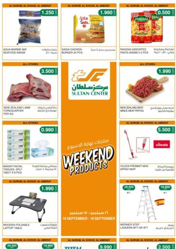 Oman - Sohar Sultan Center  offers in D4D Online. Weekend Products. . Till 18th September
