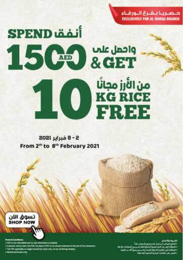 UAE - Dubai Union Coop offers in D4D Online. Spend 1500 Aed and get 10 Kg Rice FREE Exclusively for AL Warqa Branch.