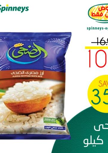 Egypt - Cairo Spinneys  offers in D4D Online. Special Offer. . Till 21st February