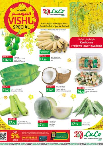 Qatar - Umm Salal LuLu Hypermarket offers in D4D Online. Vishu Special. Get your favorites On  Vishu Special offers from the Lulu Hypermarket . Take advantage of this offer .Offers Are Valid Till  14th April. Happy Shopping!. Till 14th April
