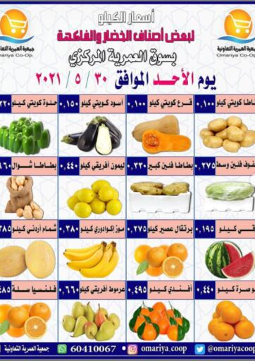 Kuwait Omariya Co-operative Society offers in D4D Online. Fruits & Vegetables Offer. . Only On 30th May