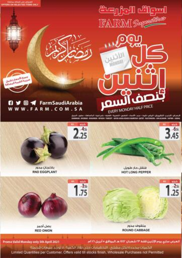 KSA, Saudi Arabia, Saudi - Al Hasa Farm Superstores offers in D4D Online. Every Monday Half Price. Now you can get your products from your favorite brands during the 'Every Monday Half Price ' at Farm Superstores. This offer is only valid Till 5th April 2021.  Enjoy Shopping!!!. Only On 05th April