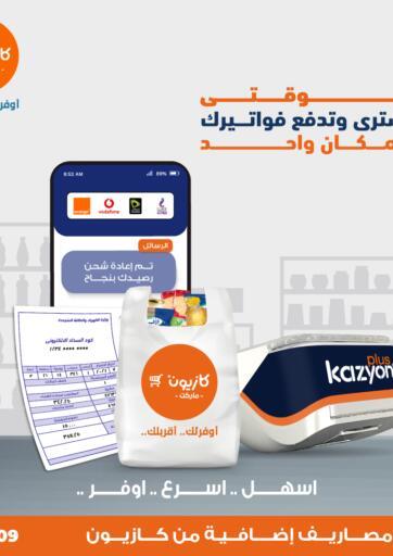 Egypt - Cairo Kazyon  offers in D4D Online. Weekly Offers. Weekly Offers Available At Kazyon. Offer Valid Till 13th September. Enjoy Shopping.... Till 13th September