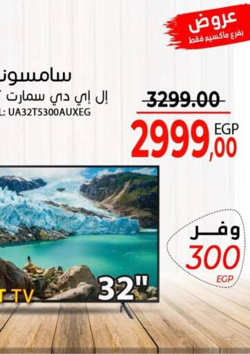 Egypt - Cairo Spinneys  offers in D4D Online. Special Offer. . Until Stock Last