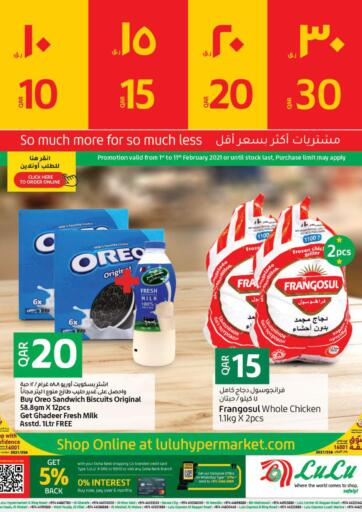 Qatar - Al Daayen LuLu Hypermarket offers in D4D Online. 10,15,20,30 QR Promotion. Get your favorites On 10,15,20,30 QR Promotion  offers from the Lulu Hypermarket . Take advantage of this offer Valid Until Stock Last Happy Shopping!. Until Stock Last