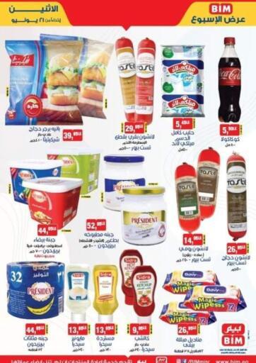 Egypt - Cairo BIM Market  offers in D4D Online. Special Offers. . Untill Stock Last