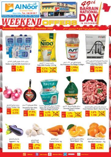 Bahrain Al Noor Expres Mart offers in D4D Online. Weekend Offers. Al Noor Expres Mart provides Weekend Offers on groceries, Dairy Products, Nuts and many more.  Buy your favorites now. Offers are valid till 19th December 2020.  Enjoy Shopping!. Till 19th December