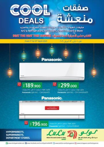 Oman - Salalah Lulu Hypermarket  offers in D4D Online. Cool Deals. . Till 13th April
