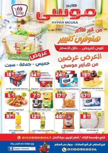 Egypt - Cairo Hyper Mousa offers in D4D Online. Weekend Offers. . Till 3rd July