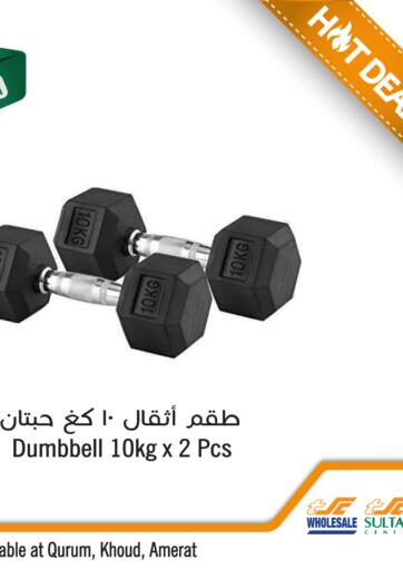 Oman - Muscat Sultan Center  offers in D4D Online. Hot Deal. . Till 26th March