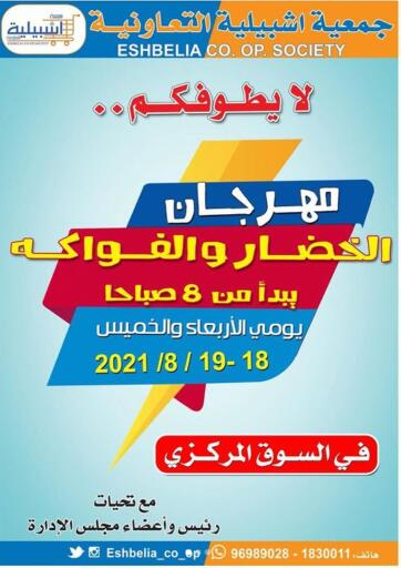 Kuwait Eshbelia Co-operative Society offers in D4D Online. Fruits & Vegetables Festival. . Till 19th August