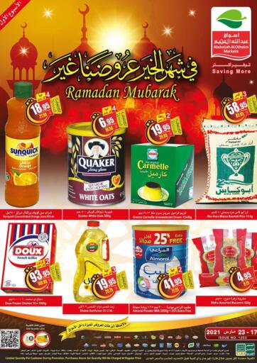 KSA, Saudi Arabia, Saudi - Al Hasa Othaim Markets offers in D4D Online. Ramadan Mubarak. Now you can get your products from your favorite brands during the 'Ramadan Mubarak' at Othaim Markets Stores. This offer is only valid Till 23rd March 2021.. Till 23rd March
