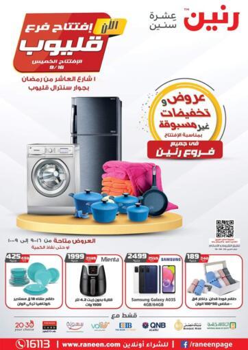 Egypt - Cairo Raneen offers in D4D Online. Opening of Qaloub branch. . Till 9th October
