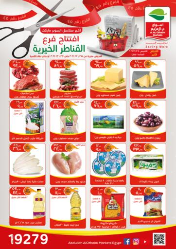 Egypt - Cairo Othaim Market   offers in D4D Online. Branch opening offers. . Until Stock Last