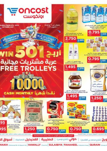 Kuwait Oncost offers in D4D Online. Weekly Offers. . Till 10th October