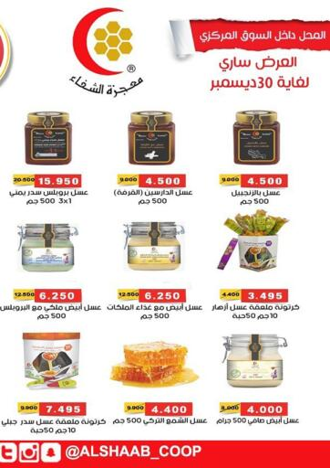 Kuwait Al Sha'ab Co-op Society offers in D4D Online. Special Offer. . Till 30th December