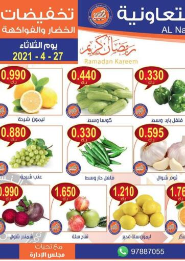 Kuwait Al Naseem Cooperative Society offers in D4D Online. Vegetable & Fruits Offers. . Only On 27th April