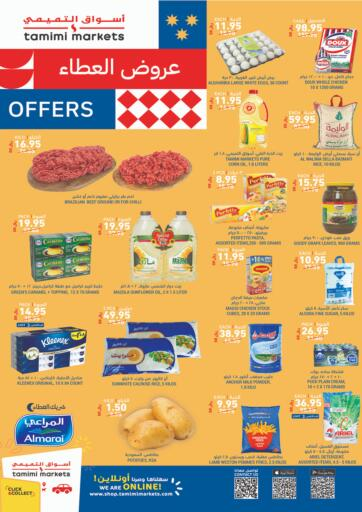 KSA, Saudi Arabia, Saudi - Jubail Tamimi Market offers in D4D Online. Special Offer. Now you can get your fresh items from your favorite brands during the 'Special Offers' at Tamimi Market Stores. This offer is only valid Till 16th March 2021.. Till 16th March