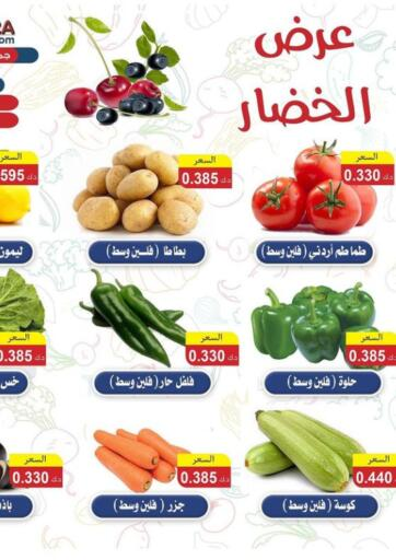 Kuwait ZAHRA COOPERATIVE SOCIETY offers in D4D Online. Vegetable & Fruits Offers. . Till 8th April