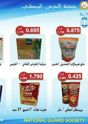 Kuwait Kuwait National Guard Society offers in D4D Online. Special Offers. . Until Stock Last
