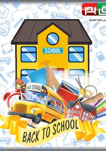 Egypt - Cairo Aswak Badr offers in D4D Online. Back To School. . Till 22nd August
