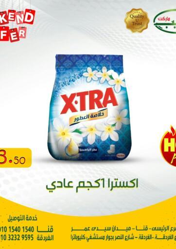 Egypt - Cairo Al Habib Market offers in D4D Online. Weekend Offer. . Until Stock Lasts