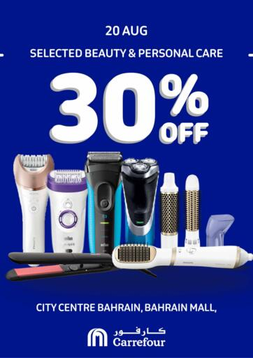 Bahrain Carrefour offers in D4D Online. 30% OFF. . Only On 20th August